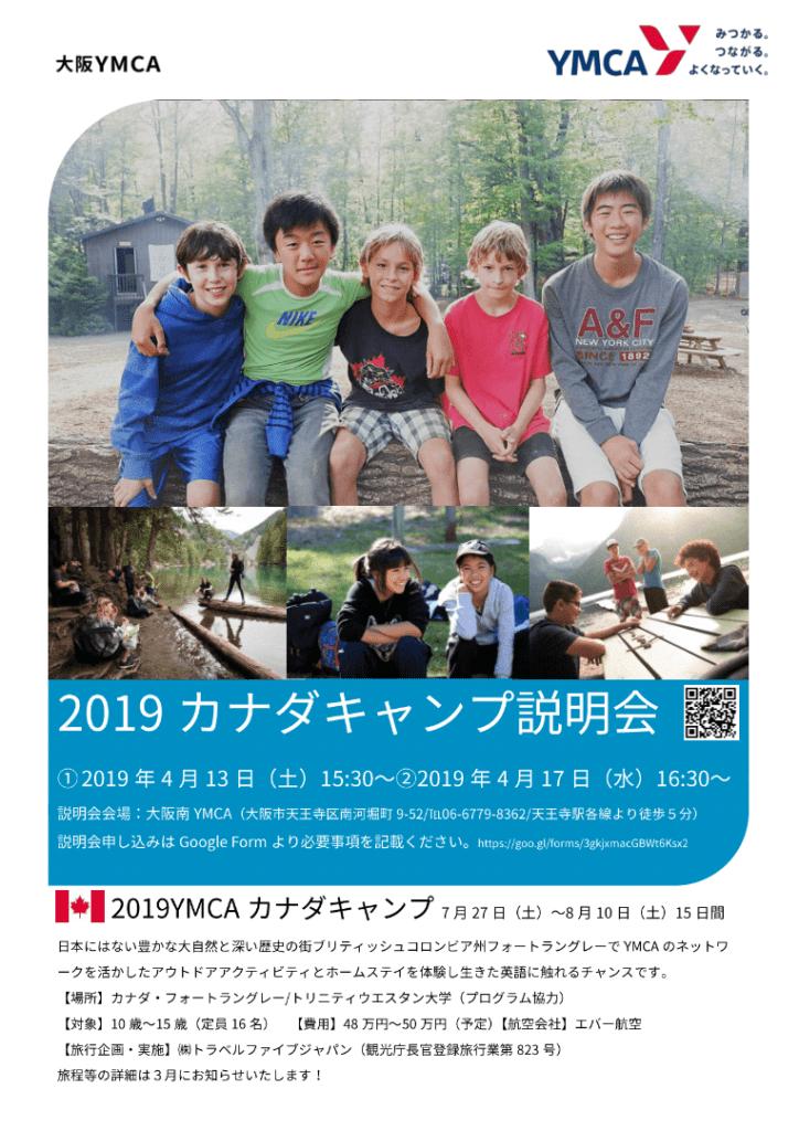 Canada Summer Camp 2019